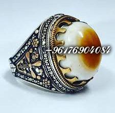 صورة خاتم منامي للكشف افضل شيخة روحانية نور 0096176904084