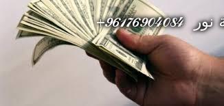 صورة لجلب الرزق و المال|اصدق شيخة روحانية نور 0096176904084