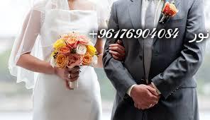صورة للزواج رغم عن الأهل والمغرضون بأذن الله|اعظم شيخة روحانية نور 0096176904084