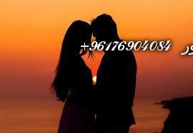 صورة اقوى شيخة روحانية نور 0096176904084|ارجاع زوجها او طليقها