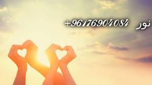 صورة فصل في المحبة القوية|اكبر شيخة روحانية في العالم0096176904084