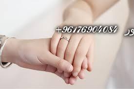 صورة اصدق شيخة روحانية نور 0096176904084|زواج البنت البائر سريعا ومضمون