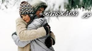 صورة اصدق شيخة روحانية نور 0096176904084  لجلب محبة كل من يراكى