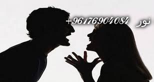 صورة اصدق شيخة روحانية نور 0096176904084|لمن تعاني من مشاكل مع زوجها