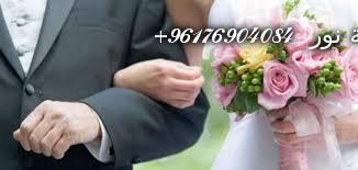 صورة افضل شيخة روحانية نور 0096176904084| زواج البنت البائر المتعسرة في الزواج