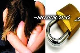 صورة لحل المرأة المربوطة عن الزواج  اقوى شيخة روحانية نور 0096176904084
