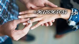 صورة جلب الحبيب للزواج|افضل شيخة روحانية نور 0096176904084