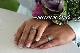 صورة لزواج البكر البائر قوي ومضمون|افضل شيخة روحانية نور 0096176904084