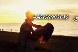 صورة إذا كان عندك زوجة غير مطيعة للتوافق بين الزّوجين افضل شيخة روحانية نور 0096176904084