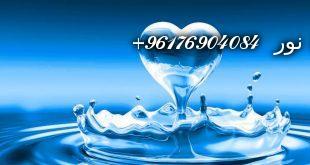 صورة اقوى شيخة روحانية نور 0096176904084 جلب الحبيب بالماء المرشوش