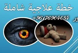 صورة اصدق شيخة روحانية نور0096176904084| الكشف و العلاجات على المريض (للعين)