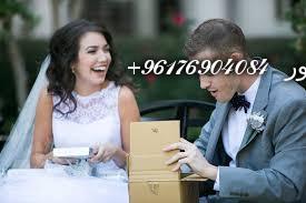 صورة اصدق شيخة روحانية نور 0096176904084 لمحبة العروسة للعريس