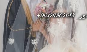 صورة اصدق شيخة روحانية نور 0096176904084|وصفة للبنات لي ما تزوجت بعد