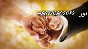 صورة اصدق شيخة روحانية نور 0096176904084 جلب الحبيب لكي يتزوج منكى مجرب