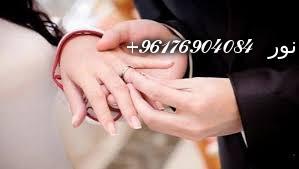 صورة اصدق شيخة روحانية نور 0096176904084|باب لزواج ممن تريد