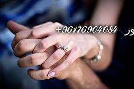 صورة اقوى شيخة روحانية نور 0096176904084 للخطبة و الزواج