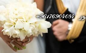 صورة اصدق شيخة روحانية نور 0096176904084|لعقد العريس