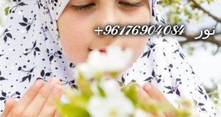 صورة اصدق شيخة روحانية نور 0096176904084|دعاء تعجيل الخطوبة