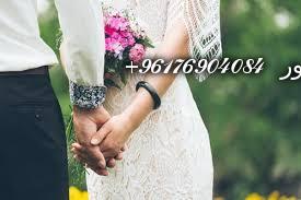 صورة لجلب الخطاب وزواج البائر اصدق شيخة روحانية نور 0096176904084