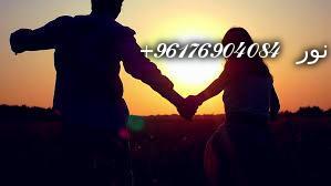 صورة افضل شيخة روحانية نور 0096176904084 للوفق بين الزوجين