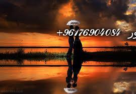 صورة اقوى شيخة روحانية نور 0096176904084| وصفة الجوزللمحبة والجلب مغربي