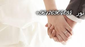 صورة اصدق شيخة روحانية نور 0096176904084 جلب العريس في ساعة