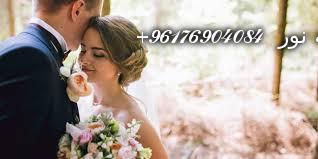 صورة افضل شيخة روحانية نور 0096176904084|حجاب للزواج وفتح النصيب