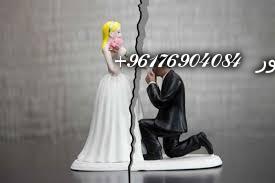 صورة اكبر شيخة روحانية في العالم0096176904084  طلاق سريع ومجرب