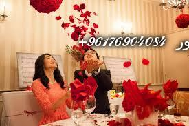 صورة جلب الحبيب للزواج سريعا|افضل شيخة روحانية نور 0096176904084