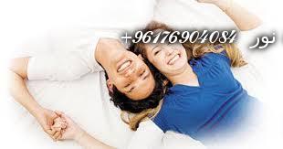 صورة اصدق شيخة روحانية نور 0096176904084 علاج الضعف الجنسى
