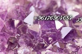 صورة افضل شيخة روحانية نور 0096176904084|خواص الأحجار الكريمة(الجمشت)