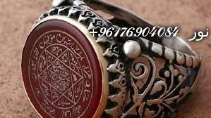 صورة اقوى شيخة روحانية نور 0096176904084 خاتم الملوك السبعة الخارق للحماية من السحر و العين والحسد