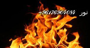 صورة اقوى شيخة روحانية نور 0096176904084|جلب الحبيب بالحرق