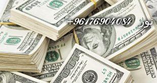 صورة افضل شيخة روحانية نور 0096176904084 جلب المال بسرعة البرق