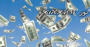 صورة افضل شيخة روحانية نور 0096176904084 طلسم الغنى وجلب المال