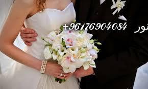 صورة جلب قوي للزواج|اقوى شيخة روحانية نور 0096176904084