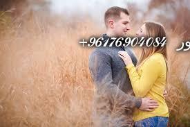 صورة اصدق شيخة روحانية نور 0096176904084 للزوجه المطلقه