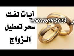 صورة افضل شيخة روحانية نور 0096176904084 لفك تعطيل الزواج