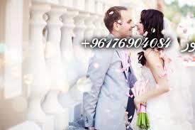 صورة افضل شيخة روحانية نور 0096176904084|اذا اردت ان تتزوج و قوبلت بالرفض