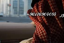 صورة أخوكم ابو حسن من عسير اليكم تجربتي مع أكبر وأعظم شيخة روحانية نور الصادقة0096176904084