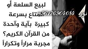 صورة اقوى شيخة روحانية نور 0096176904084 فائده لجلب الرزق في البيع والشراء