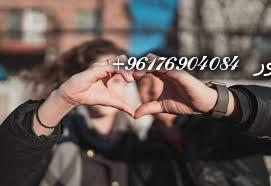 صورة محبة وتوفيق بين الزوج والزوجة اصدق شيخة روحانية نور 0096176904084