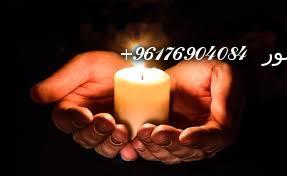 صورة افضل شيخة روحانية نور 0096176904084 محبة مغربية سريعة بالشمعة فقط