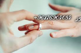 صورة فوائد سورة الحج للزواج|اصدق شيخة روحانية نور 0096176904084