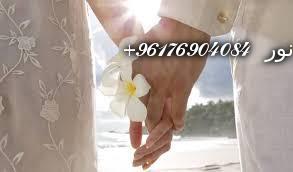 صورة اقوى شيخة روحانية نور 0096176904084|سنان الحليب للزواج
