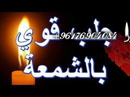 صورة اصدق شيخة روحانية نور 0096176904084|جلب ومحبة مغربية سريعة بالشمعة فقط