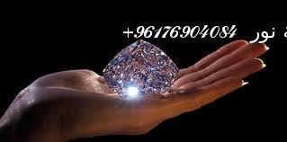 صورة افضل شيخة روحانية نور 0096176904084 حجر الماس وفوائده