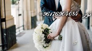 صورة اقوى شيخة روحانية نور 0096176904084|جلب الزواج بآية قرآنية