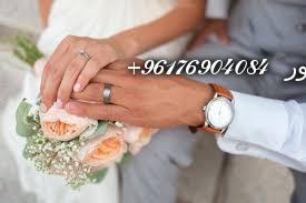 صورة ختم سورة طه للزواج|اصدق شيخة روحانية نور 0096176904084