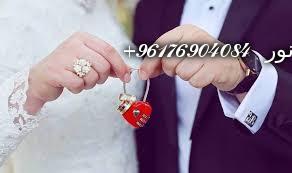 صورة للزواج من الحبيب من المجربات|افضل شيخة روحانية نور 0096176904084